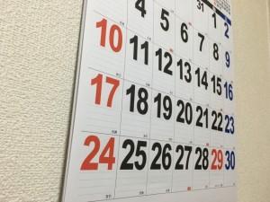 転職活動の予定を書くカレンダー
