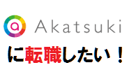 アカツキの企業ロゴ
