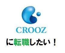 CROOZの企業ロゴ