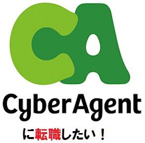 サイバーエージェントの企業ロゴ