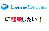 ゲームスタジオの企業ロゴ