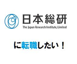 日本総研のロゴ