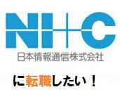 日本情報通信の企業ロゴ