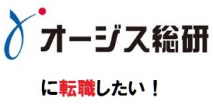 オージス総研のロゴ