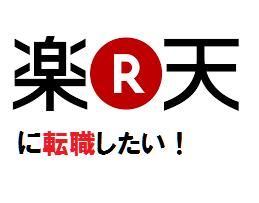楽天の企業ロゴ