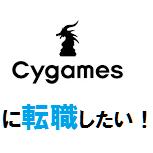 Cygamesに転職したい!