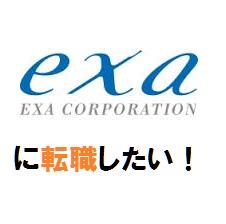 エクサに転職したい!