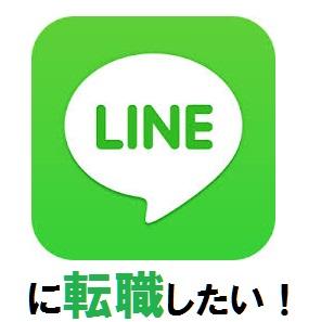 LINEに転職したい!