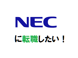NECに転職したい!