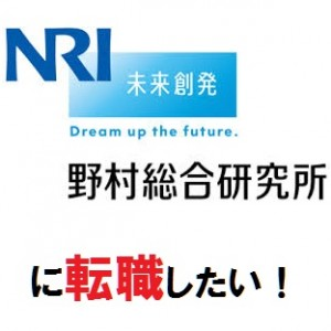 野村総合研究所(NRI)に転職したい!
