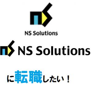 新日鉄ソリューションズに転職したい!
