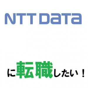 NTTデータに転職したい!