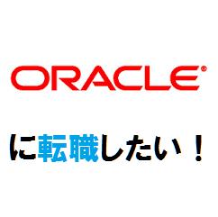 日本オラクルに転職したい!