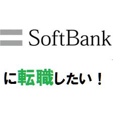 ソフトバンクに転職したい!