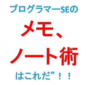 """プログラマーSEのメモ、 ノート術はこれだ""""!!"""