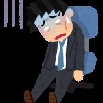 激務で疲れてる人